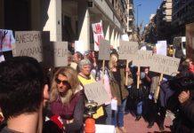 Διαμαρτυρία
