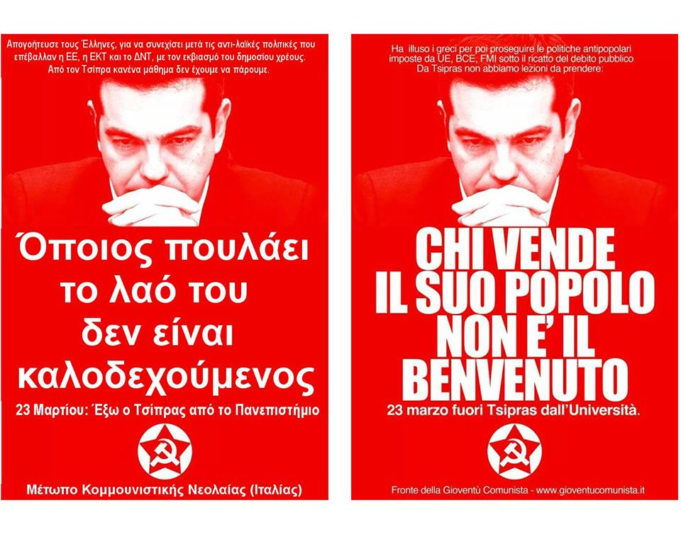 afisa prodoti tsipra italia