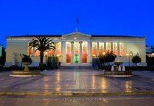 Πανεπιστημίου Αθηνών