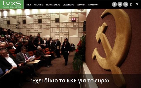 ΚΚΕ για το ευρώ