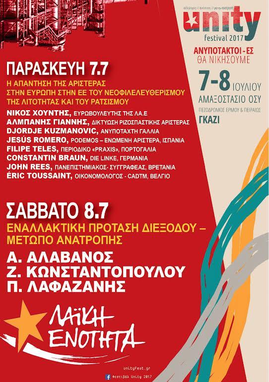 afisa unity17