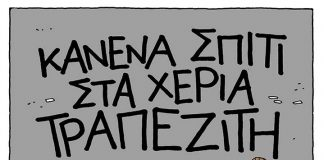 σκίτσο